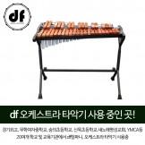 DF 실로폰 DFXP537M