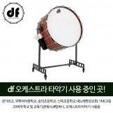 DF 콘서트 베이스 드럼 DFBD-3618