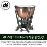 DF 팀파니 카퍼 (Copper) DFTC0521A 23인치
