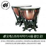 DF 팀파니 카퍼 (Copper) DFTC0521A 26,29인치