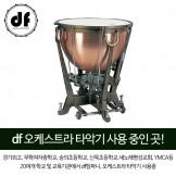 DF 팀파니 카퍼 (Copper) DFTC0521A 20인치