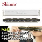 심로 하모니카 모델 : SH-102(트레몰로 24홀/ 입문자용)