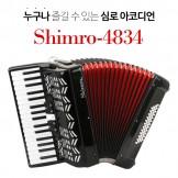 누구나 즐길 수 있는 심로 아코디언 모델 : SHIMRO-4834