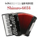 누구나 즐길 수 있는 심로 아코디언 모델 : SHIMRO-6034