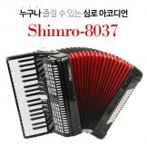 누구나 즐길 수 있는 심로 아코디언 모델 : SHIMRO-8037
