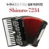 누구나 즐길 수 있는 심로 아코디언 모델 : SHIMRO-7234