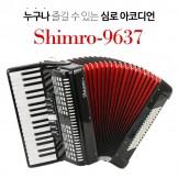 누구나 즐길 수 있는 심로 아코디언 모델 : SHIMRO-9637